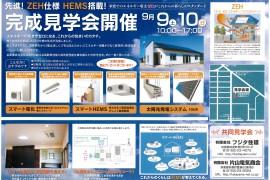 完成見学会開催!2017,9/9(土),9/10(日)