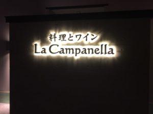ラ・カンパネラ様【新築】